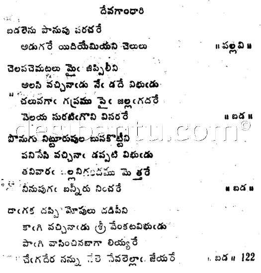 Sri Tallapaka Annamacharya Sankeerthana