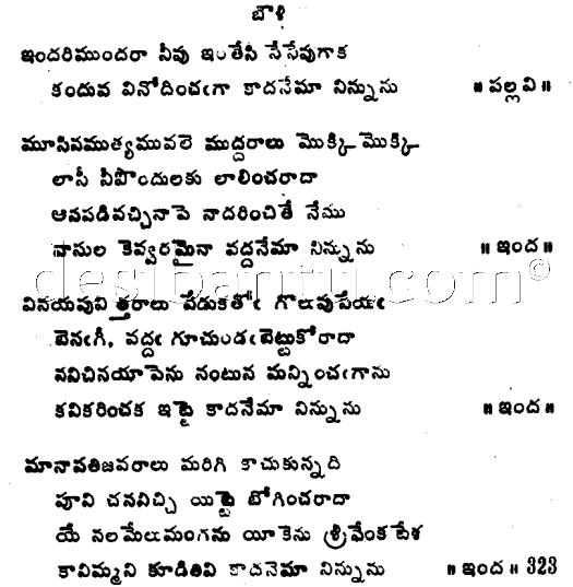 Sri Talapaka Annamacharya Sankeerthana